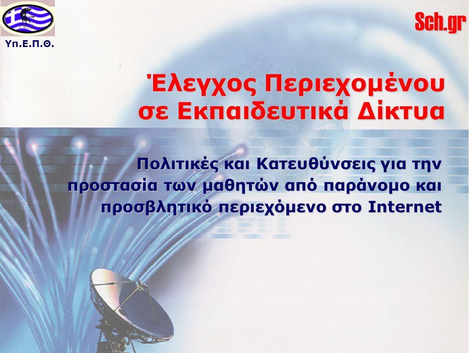 Υπ.Ε.Π.Θ.Sch.gr Έλεγχος Περιεχομένου σε Εκπαιδευτικά Δίκτυα Πολιτικές και Κατευθύνσεις για την προστασία των μαθητών από παράνομο και προσβλητικό περι