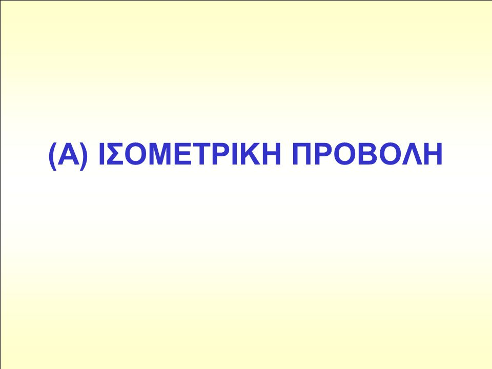 (A) IΣOMETPIKH ΠΡΟΒΟΛH