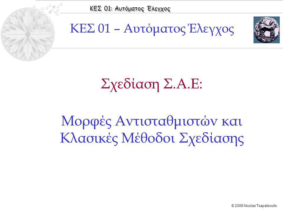 ΚΕΣ 01: Αυτόματος Έλεγχος © 2006 Nicolas Tsapatsoulis Σχεδίαση με αναλογικό ελεγκτή (IIΙ)  Εισαγωγή  Προδιαγραφές Σχεδίασης Σ.Α.Ε  Ελεγκτές PID  Σχεδίαση Σ.Α.Ε με Ελεγκτές PID  Μορφές Αντισταθμιστών  Σχεδίαση Σ.Α.Ε με Αντισταθμιστές  Παραδείγματα ◊Παράδειγμα: ◊Για το σύστημα του σχήματος να σχεδιαστεί αναλογικός αντισταθμιστής ώστε: ◊Το σφάλμα στη μόνιμη κατάσταση e μον (t), όταν η είσοδος είναι η συνάρτηση ράμπας ω(t) = 2t, t≥0, να είναι μικρότερo από 0.5 m/sec.