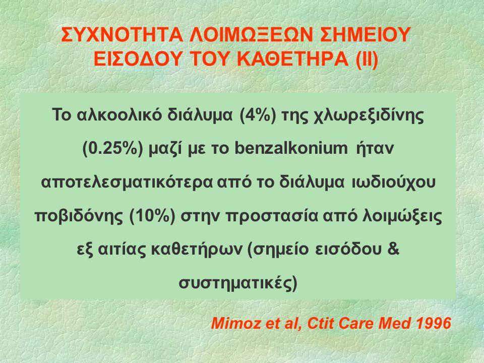 ΣΥΧΝΟΤΗΤΑ ΛΟΙΜΩΞΕΩΝ ΣΗΜΕΙΟΥ ΕΙΣΟΔΟΥ ΤΟΥ ΚΑΘΕΤΗΡΑ (II) Το αλκοολικό διάλυμα (4%) της χλωρεξιδίνης (0.25%) μαζί με το benzalkonium ήταν αποτελεσματικότε