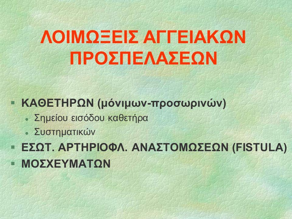 §ΚΑΘΕΤΗΡΩΝ (μόνιμων-προσωρινών) l Σημείου εισόδου καθετήρα l Συστηματικών §ΕΣΩΤ. ΑΡΤΗΡΙΟΦΛ. ΑΝΑΣΤΟΜΩΣΕΩΝ (FISTULA) §ΜΟΣΧΕΥΜΑΤΩΝ ΛΟΙΜΩΞΕΙΣ ΑΓΓΕΙΑΚΩΝ ΠΡ