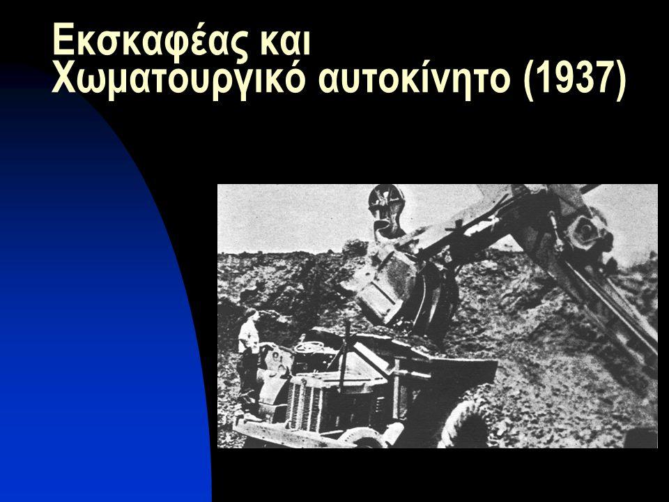 Εκσκαφέας και Χωματουργικό αυτοκίνητο (1937)