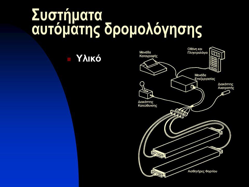 Υλικό Συστήματα αυτόματης δρομολόγησης