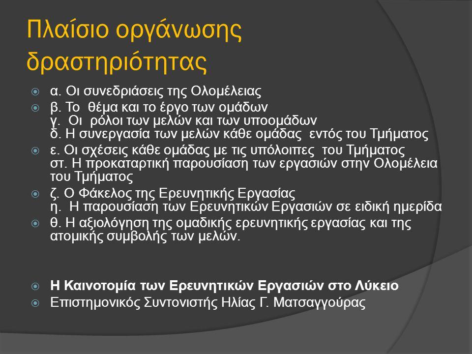 Πλαίσιο οργάνωσης δραστηριότητας  α. Οι συνεδριάσεις της Ολομέλειας  β. Το θέμα και το έργο των ομάδων γ. Οι ρόλοι των μελών και των υποομάδων δ. Η