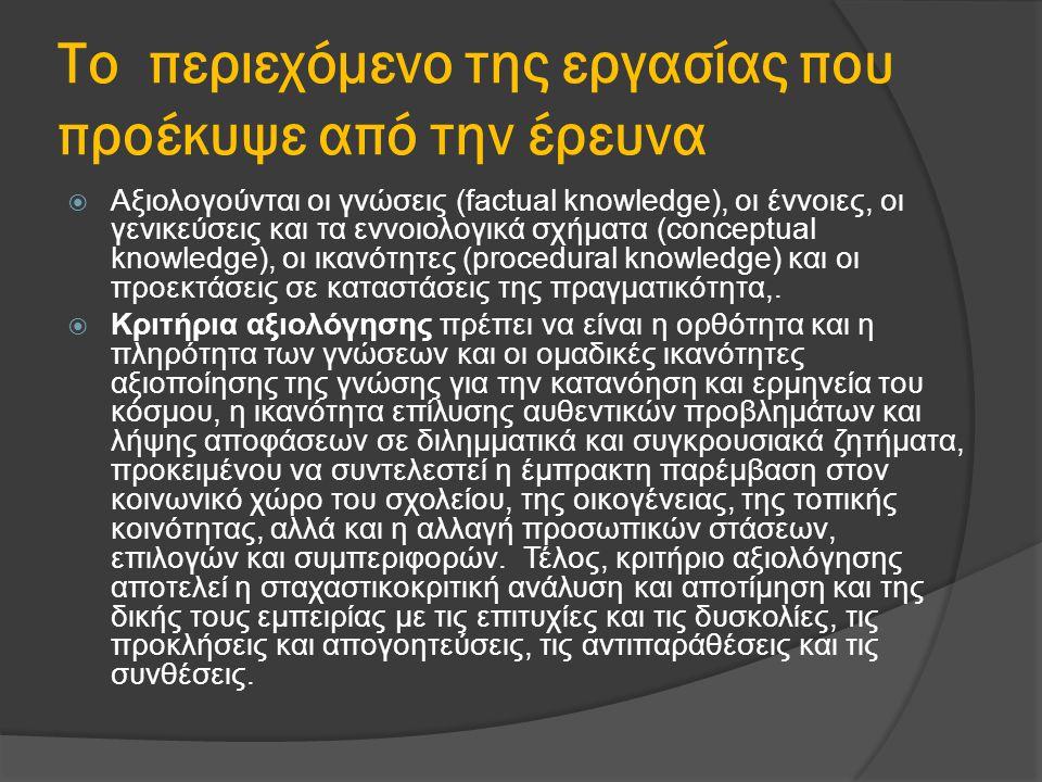 Το περιεχόμενο της εργασίας που προέκυψε από την έρευνα  Αξιολογούνται οι γνώσεις (factual knowledge), οι έννοιες, οι γενικεύσεις και τα εννοιολογικά σχήματα (conceptual knowledge), οι ικανότητες (procedural knowledge) και οι προεκτάσεις σε καταστάσεις της πραγματικότητα,.
