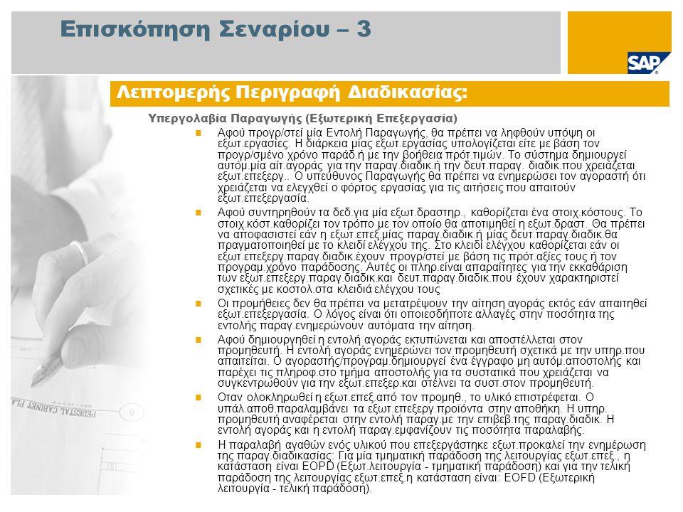 Επισκόπηση Σεναρίου – 3 Υπεργολαβία Παραγωγής (Εξωτερική Επεξεργασία) Αφού προγρ/στεί μία Εντολή Παραγωγής, θα πρέπει να ληφθούν υπόψη οι εξωτ.εργασίε
