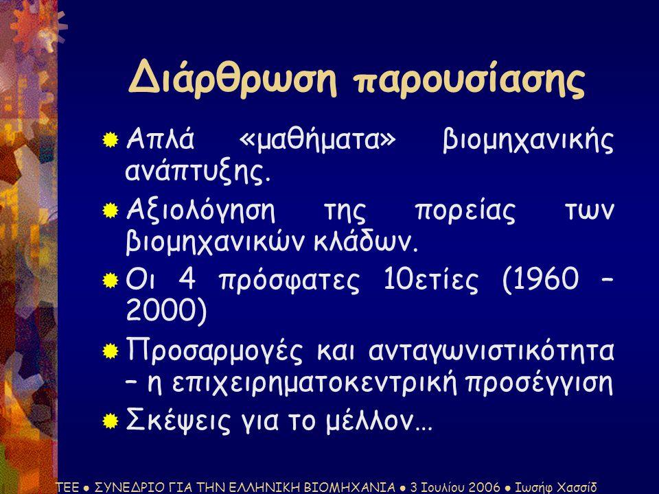 ΤΕΕ ● ΣΥΝΕΔΡΙΟ ΓΙΑ ΤΗΝ ΕΛΛΗΝΙΚΗ ΒΙΟΜΗΧΑΝΙΑ ● 3 Ιουλίου 2006 ● Ιωσήφ Χασσίδ Διάρθρωση παρουσίασης  Απλά «μαθήματα» βιομηχανικής ανάπτυξης.