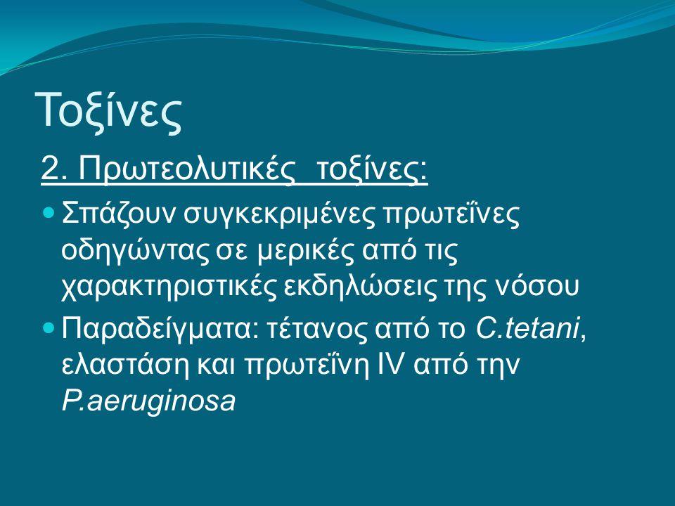 Τοξίνες 2.