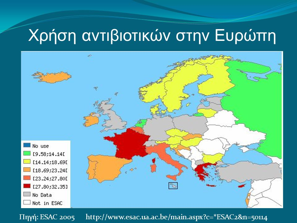 Πηγή: ESAC 2005 http://www.esac.ua.ac.be/main.aspx?c=*ESAC2&n=50114 Χρήση αντιβιοτικών στην Ευρώπη