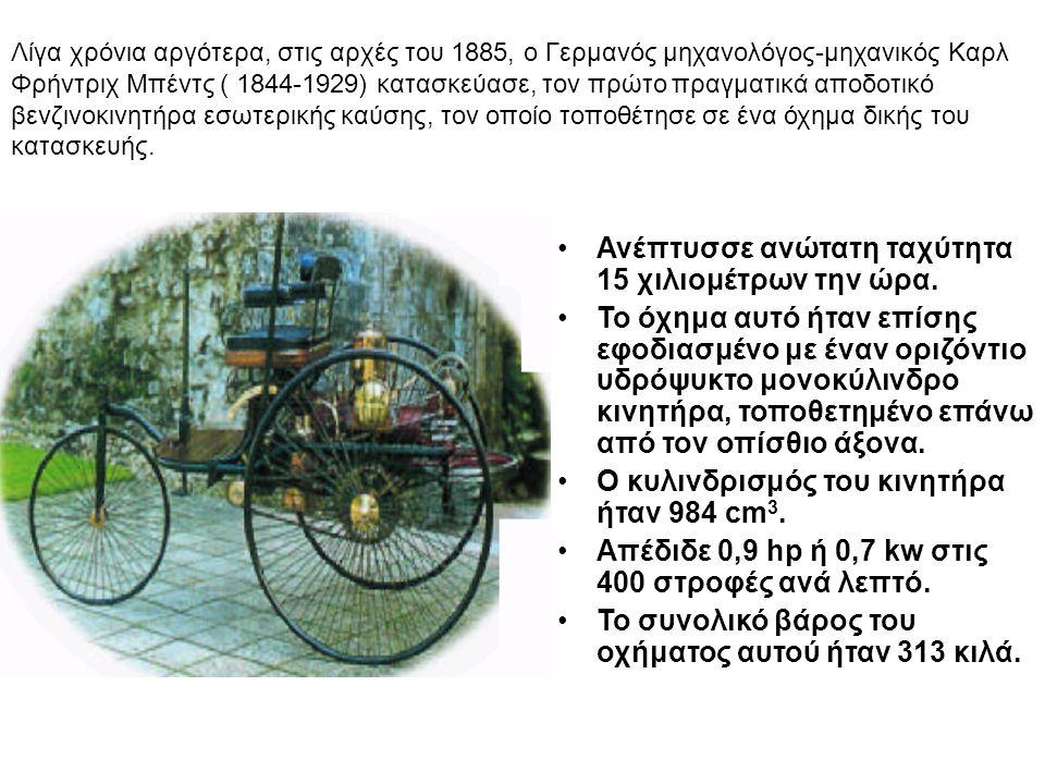 Λίγα χρόνια αργότερα, στις αρχές του 1885, ο Γερμανός μηχανολόγος-μηχανικός Καρλ Φρήντριχ Μπέντς ( 1844-1929) κατασκεύασε, τον πρώτο πραγματικά αποδοτ