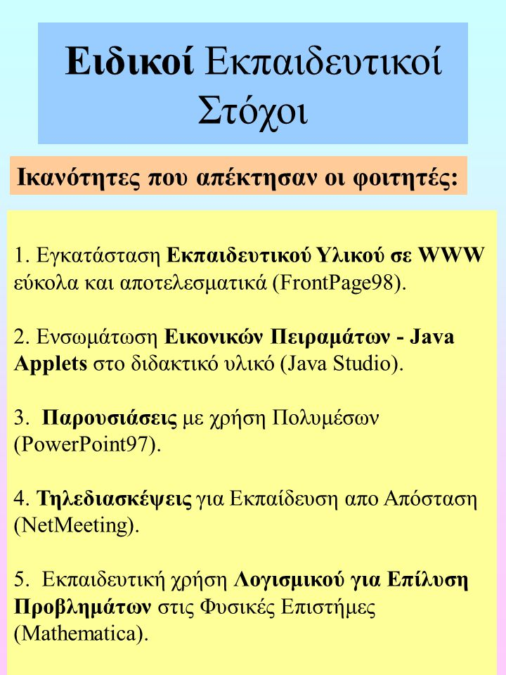 Ειδικοί Εκπαιδευτικοί Στόχοι 1.