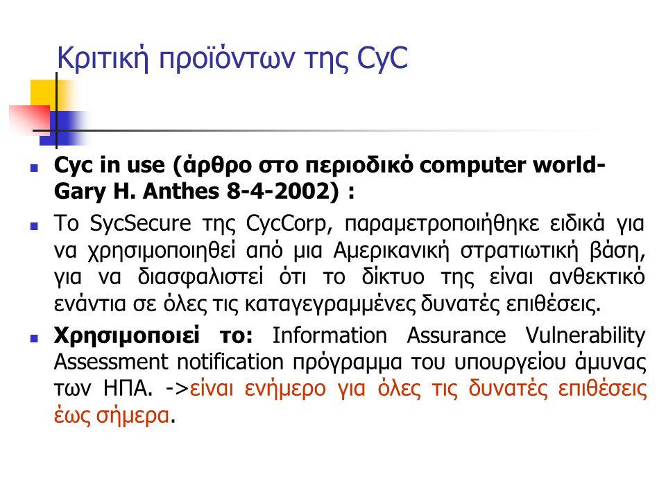 Κριτική προϊόντων της CyC Cyc in use (άρθρο στο περιοδικό computer world- Gary H. Anthes 8-4-2002) : To SycSecure της CycCorp, παραμετροποιήθηκε ειδικ