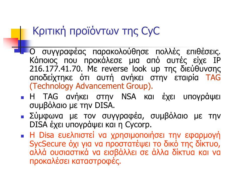 Κριτική προϊόντων της CyC Ο συγγραφέας παρακολούθησε πολλές επιθέσεις. Κάποιος που προκάλεσε μια από αυτές είχε IP 216.177.41.70. Με reverse look up τ