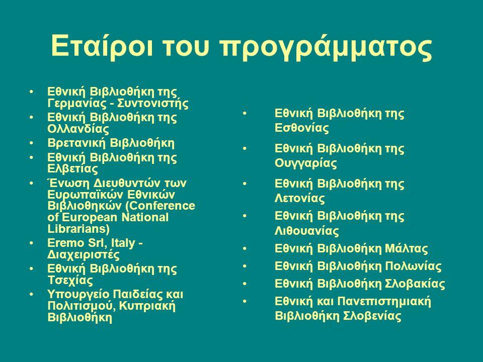 Εταίροι του προγράμματος Εθνική Βιβλιοθήκη της Γερμανίας - Συντονιστής Εθνική Βιβλιοθήκη της Ολλανδίας Βρετανική Βιβλιοθήκη Εθνική Βιβλιοθήκη της Ελβετίας Ένωση Διευθυντών των Ευρωπαϊκών Εθνικών Βιβλιοθηκών (Conference of European National Librarians) Eremo Srl, Italy - Διαχειριστές Εθνική Βιβλιοθήκη της Τσεχίας Υπουργείο Παιδείας και Πολιτισμού, Κυπριακή Βιβλιοθήκη Εθνική Βιβλιοθήκη της Εσθονίας Εθνική Βιβλιοθήκη της Ουγγαρίας Εθνική Βιβλιοθήκη της Λετονίας Εθνική Βιβλιοθήκη της Λιθουανίας Εθνική Βιβλιοθήκη Μάλτας Εθνική Βιβλιοθήκη Πολωνίας Εθνική Βιβλιοθήκη Σλοβακίας Εθνική και Πανεπιστημιακή Βιβλιοθήκη Σλοβενίας