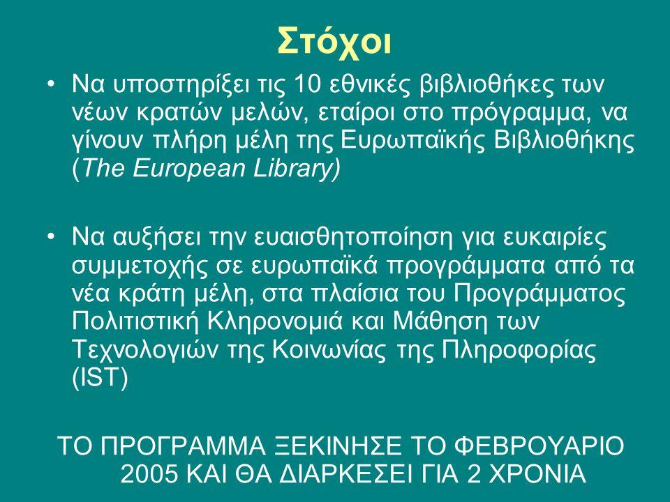 Στόχοι Να υποστηρίξει τις 10 εθνικές βιβλιοθήκες των νέων κρατών μελών, εταίροι στο πρόγραμμα, να γίνουν πλήρη μέλη της Ευρωπαϊκής Βιβλιοθήκης (The European Library) Να αυξήσει την ευαισθητοποίηση για ευκαιρίες συμμετοχής σε ευρωπαϊκά προγράμματα από τα νέα κράτη μέλη, στα πλαίσια του Προγράμματος Πολιτιστική Κληρονομιά και Μάθηση των Τεχνολογιών της Κοινωνίας της Πληροφορίας (IST) ΤΟ ΠΡΟΓΡΑΜΜΑ ΞΕΚΙΝΗΣΕ ΤΟ ΦΕΒΡΟΥΑΡΙΟ 2005 ΚΑΙ ΘΑ ΔΙΑΡΚΕΣΕΙ ΓΙΑ 2 ΧΡΟΝΙΑ