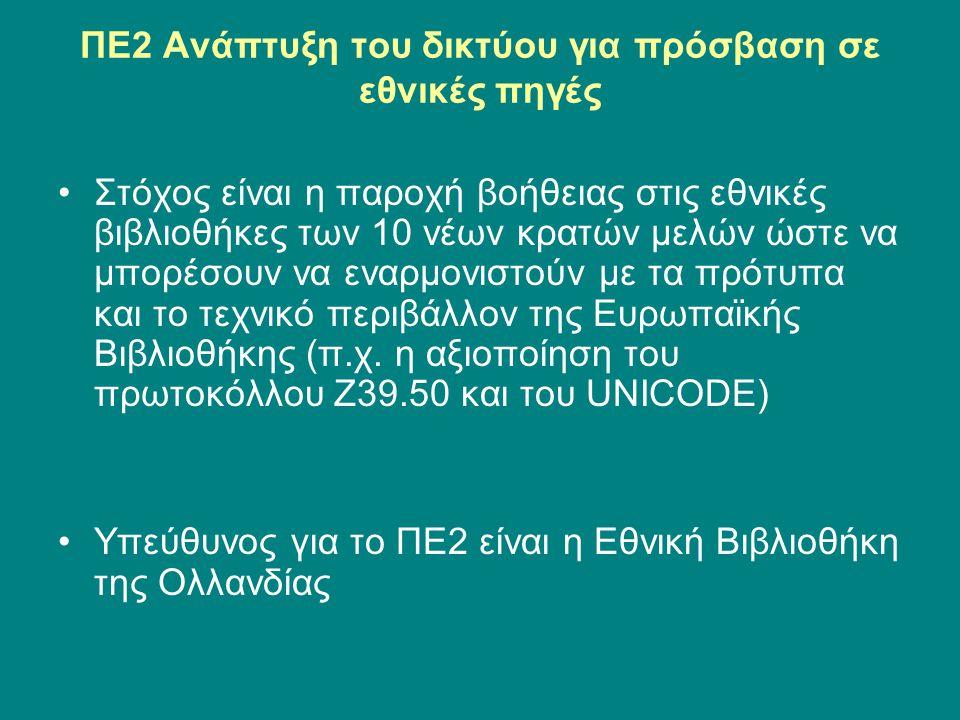 ΠΕ2 Ανάπτυξη του δικτύου για πρόσβαση σε εθνικές πηγές Στόχος είναι η παροχή βοήθειας στις εθνικές βιβλιοθήκες των 10 νέων κρατών μελών ώστε να μπορέσουν να εναρμονιστούν με τα πρότυπα και το τεχνικό περιβάλλον της Ευρωπαϊκής Βιβλιοθήκης (π.χ.