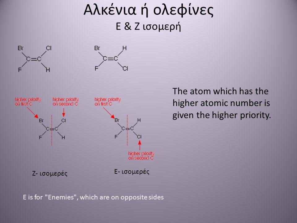 Αλκένια ή ολεφίνες E & Z ισομερή Ζ- ισομερές Ε- ισομερές E is for