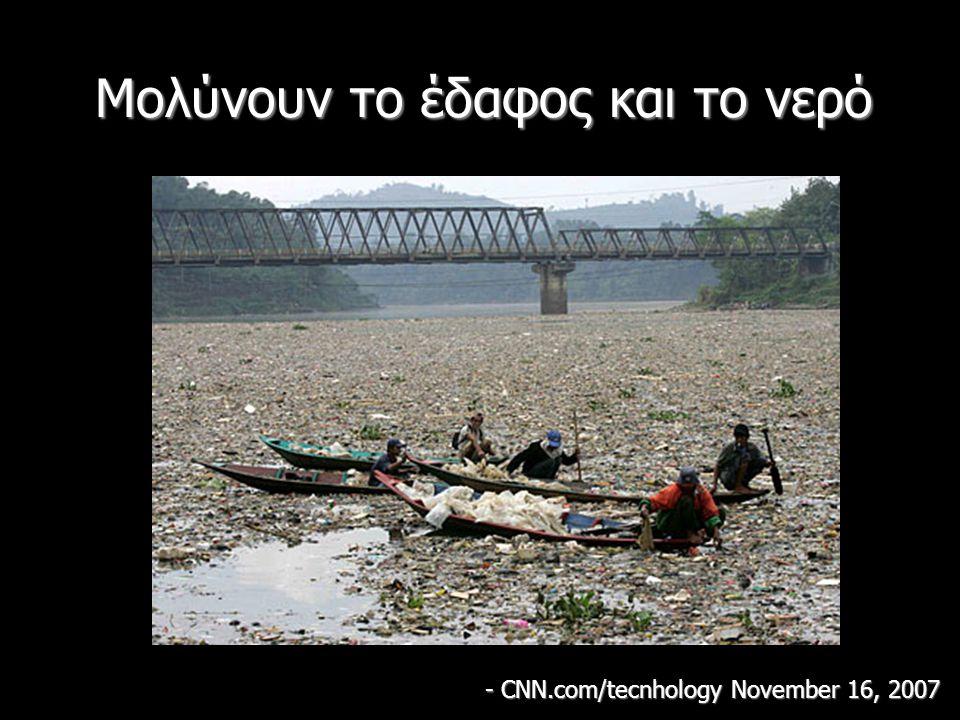 Μολύνουν το έδαφος και το νερό - CNN.com/tecnhology November 16, 2007
