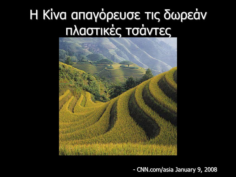 Η Κίνα απαγόρευσε τις δωρεάν πλαστικές τσάντες - CNN.com/asia January 9, 2008