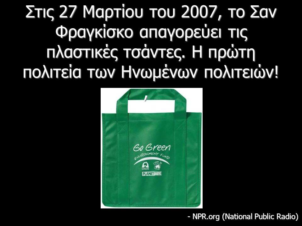 Στις 27 Μαρτίου του 2007, το Σαν Φραγκίσκο απαγορεύει τις πλαστικές τσάντες. Η πρώτη πολιτεία των Ηνωμένων πολιτειών!, Στις 27 Μαρτίου του 2007, το Σα