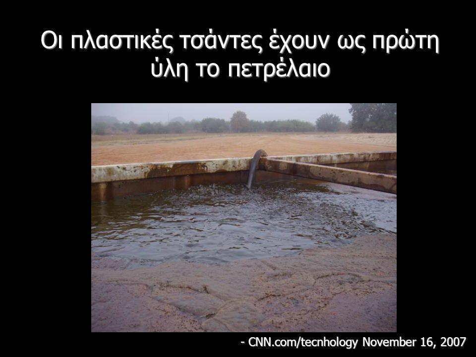 Οι πλαστικές τσάντες έχουν ως πρώτη ύλη το πετρέλαιο - CNN.com/tecnhology November 16, 2007