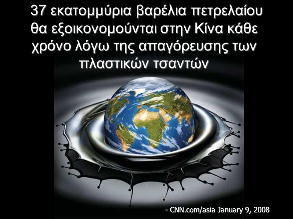 37 εκατομμύρια βαρέλια πετρελαίου θα εξοικονομούνται στην Κίνα κάθε χρόνο λόγω της απαγόρευσης των πλαστικών τσαντών 37 εκατομμύρια βαρέλια πετρελαίου