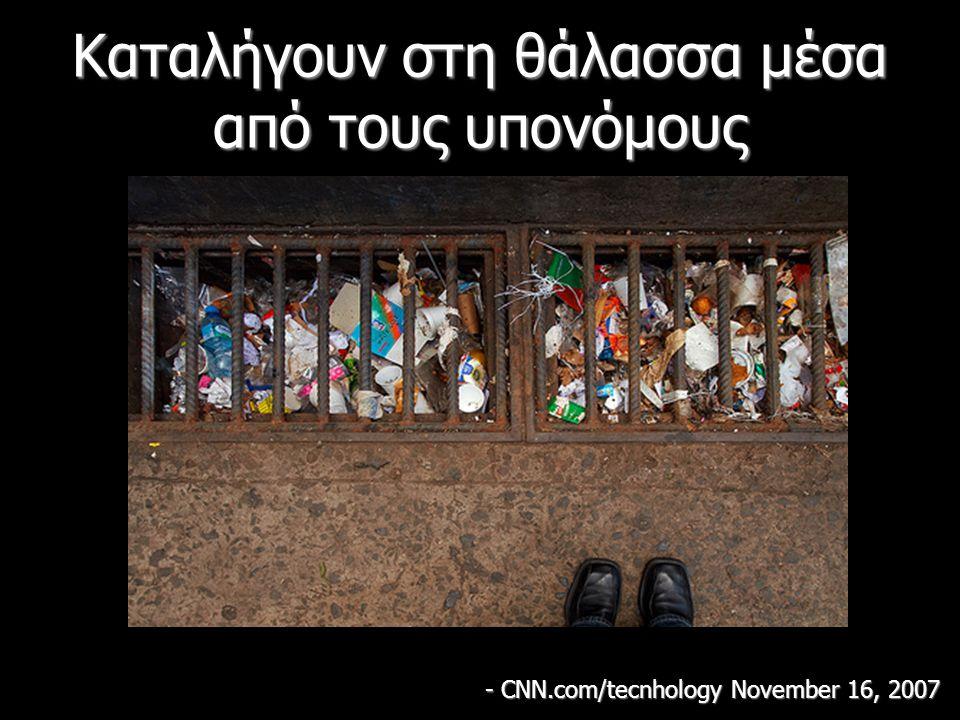 Καταλήγουν στη θάλασσα μέσα από τους υπονόμους - CNN.com/tecnhology November 16, 2007