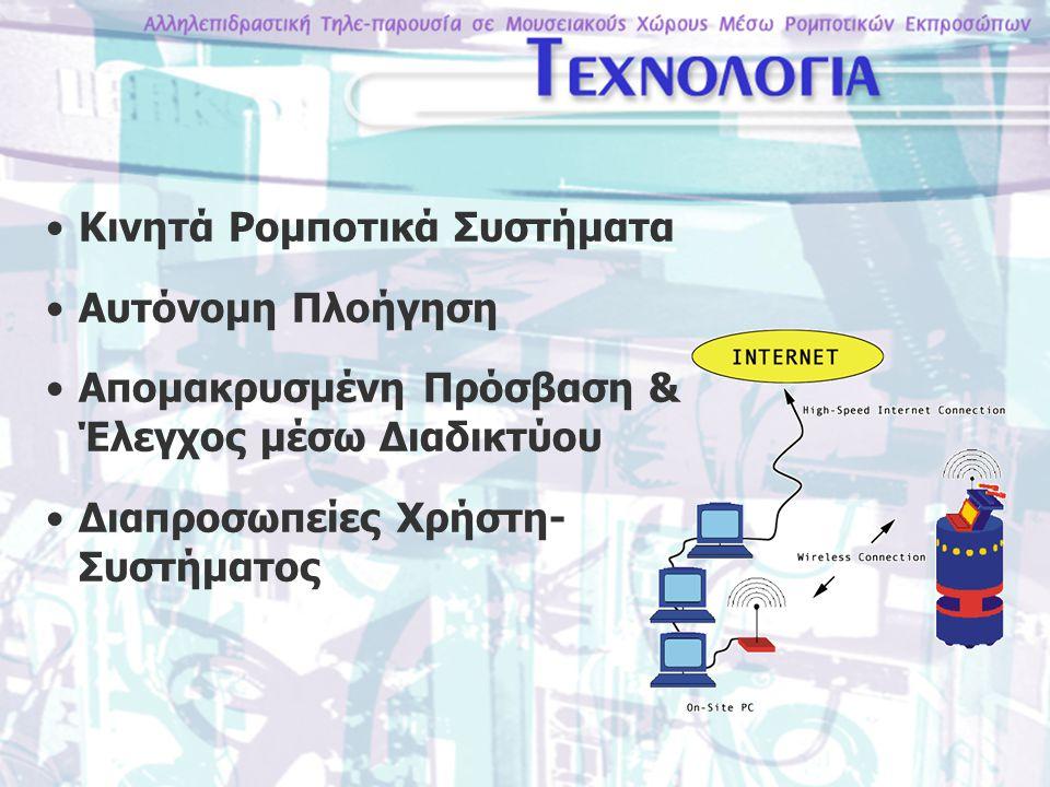 Κινητά Ρομποτικά Συστήματα Αυτόνομη Πλοήγηση Απομακρυσμένη Πρόσβαση & Έλεγχος μέσω Διαδικτύου Διαπροσωπείες Χρήστη- Συστήματος