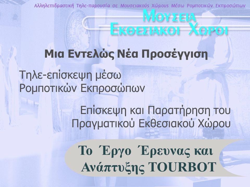 Μια Εντελώς Νέα Προσέγγιση Τηλε-επίσκεψη μέσω Ρομποτικών Εκπροσώπων Επίσκεψη και Παρατήρηση του Πραγματικού Εκθεσιακού Χώρου Το Έργο Έρευνας και Ανάπτυξης TOURBOT