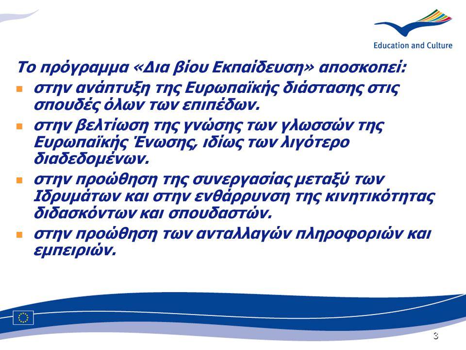 3 Το πρόγραμμα «Δια βίου Εκπαίδευση» αποσκοπεί: στην ανάπτυξη της Ευρωπαϊκής διάστασης στις σπουδές όλων των επιπέδων.