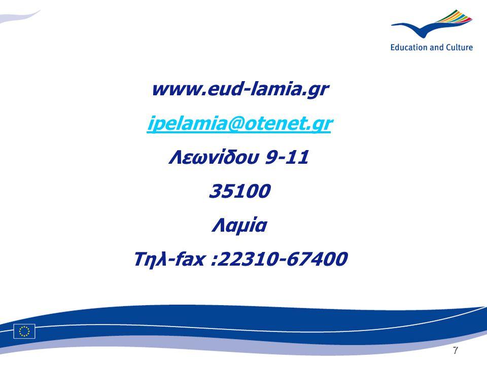 7 www.eud-lamia.gr ipelamia@otenet.gr Λεωνίδου 9-11 35100 Λαμία Τηλ-fax :22310-67400