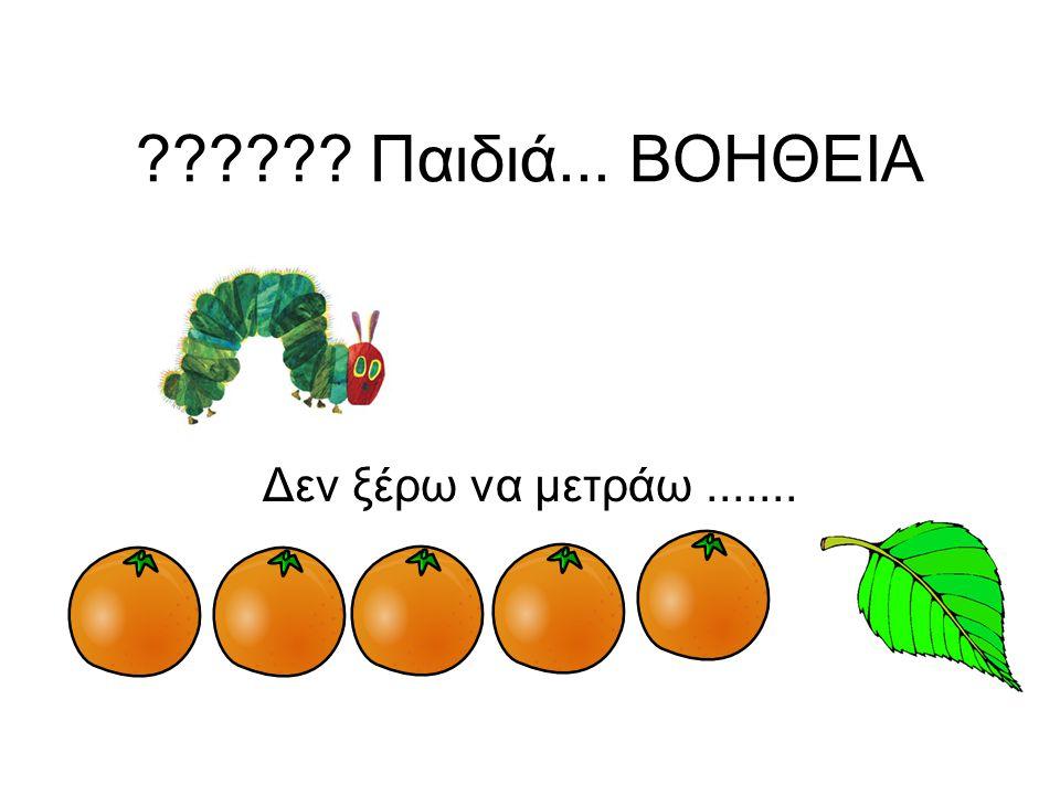 Η κουκουβάγια είπε ότι πρέπει να φάει ένα φύλλο περισσότερο από όσα ήταν τα πορτοκάλια και να κάνει γυμναστική.
