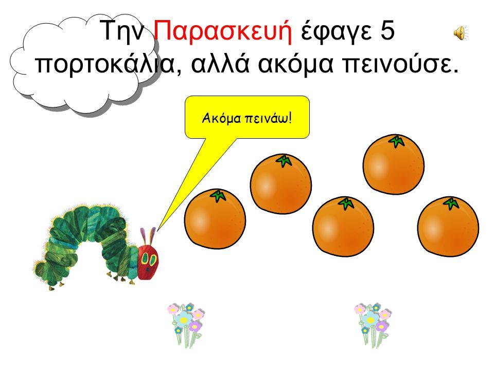 Την Πέμπτη έφαγε 4 φράουλες αλλά ακόμα πεινούσε. Ακόμα πεινάω!