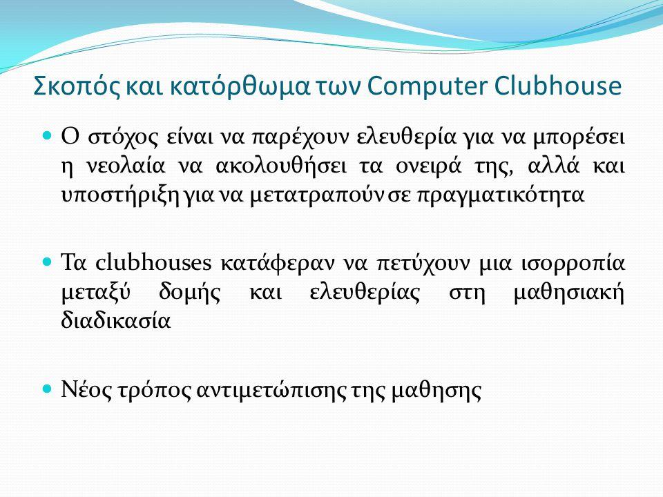 Σκοπός και κατόρθωμα των Computer Clubhouse Ο στόχος είναι να παρέχουν ελευθερία για να μπορέσει η νεολαία να ακολουθήσει τα ονειρά της, αλλά και υποστήριξη για να μετατραπούν σε πραγματικότητα Τα clubhouses κατάφεραν να πετύχουν μια ισορροπία μεταξύ δομής και ελευθερίας στη μαθησιακή διαδικασία Νέος τρόπος αντιμετώπισης της μαθησης