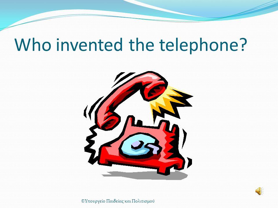 inventors ©Υπουργείο Παιδείας και Πολιτισμού