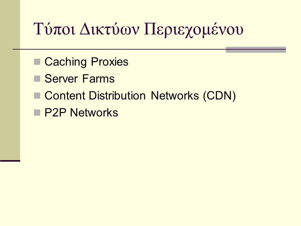 Πως λειτουργεί το CDN Ο πελάτης αποφασίζει για το περιεχόμενο που θέλει να διανείμει μέσω CDN Η εταιρεία CDN τους παρέχει τα εργαλεία για να κάνει τις αλλαγές που χρειάζονται Αντιγράφει το περιεχόμενο στους servers Για κάθε αίτηση αυτόματα βρίσκεται ο πλησιέστερος εξυπηρετητής CDN ή εκείνος με τη λιγότερη συμφόρηση