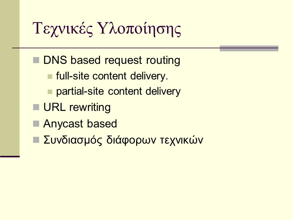 Τεχνικές Υλοποίησης DNS based request routing full-site content delivery.