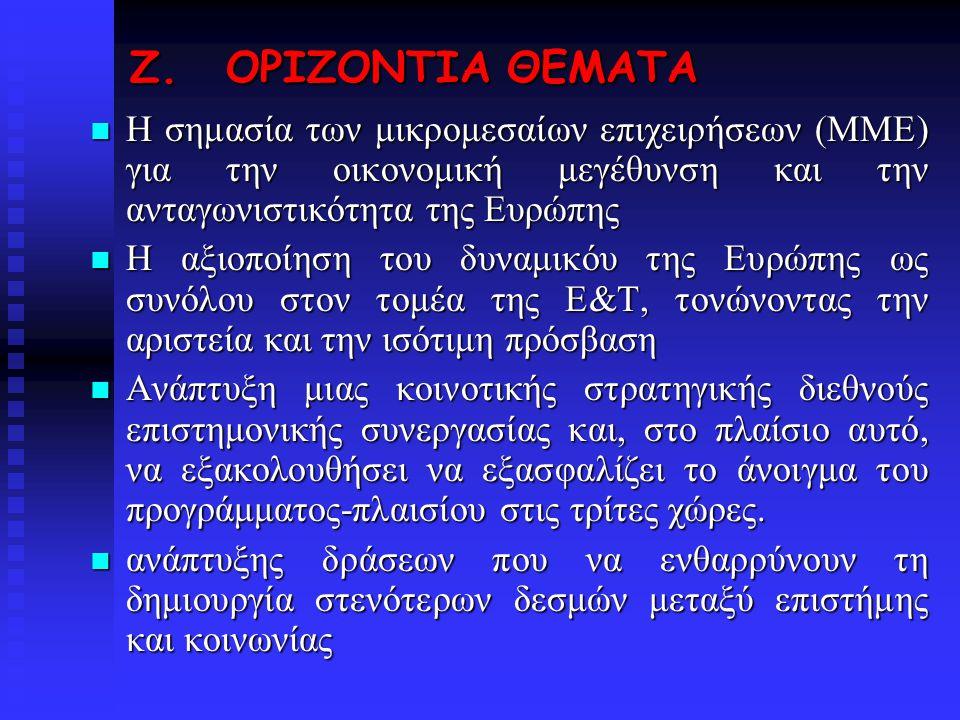 Ζ.ΟΡΙΖΟΝΤΙΑ ΘΕΜΑΤΑ Η σημασία των μικρομεσαίων επιχειρήσεων (ΜΜΕ) για την οικονομική μεγέθυνση και την ανταγωνιστικότητα της Ευρώπης Η σημασία των μικρ