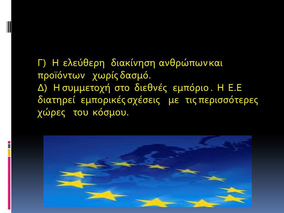 ΒΑΣΙΚΟΙ ΣΚΟΠΟΙ ΤΗΣ Ε.Ε Α) Ο αρχικός σκοπός για τον οποίο ιδρύθηκε η Ε.Ε.