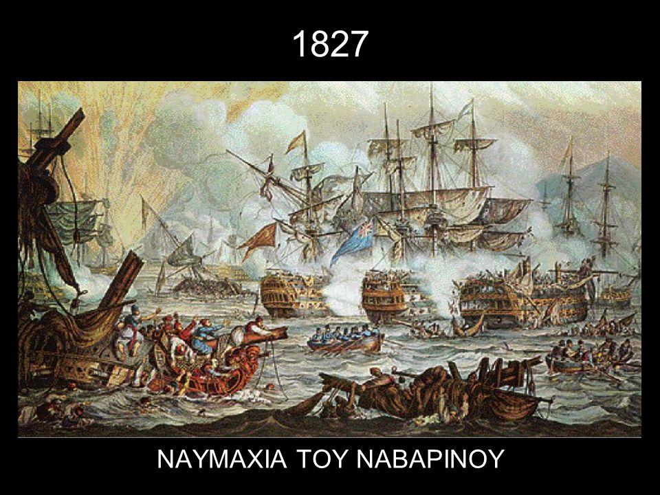 1827 ΝΑΥΜΑΧΙΑ ΤΟΥ ΝΑΒΑΡΙΝΟΥ