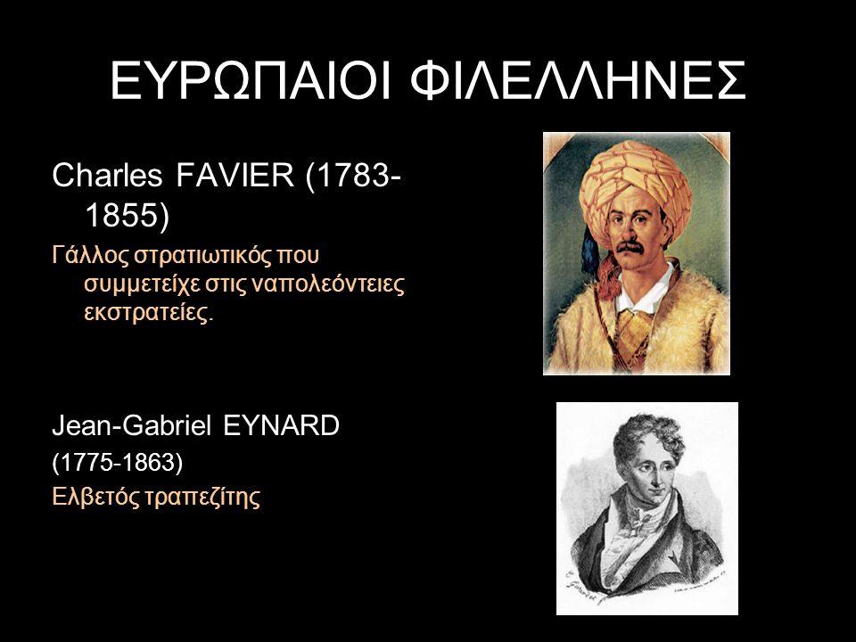 ΕΥΡΩΠΑΙΟΙ ΦΙΛΕΛΛΗΝΕΣ Charles FAVIER (1783- 1855) Γάλλος στρατιωτικός που συμμετείχε στις ναπολεόντειες εκστρατείες. Jean-Gabriel EYNARD (1775-1863) Ελ