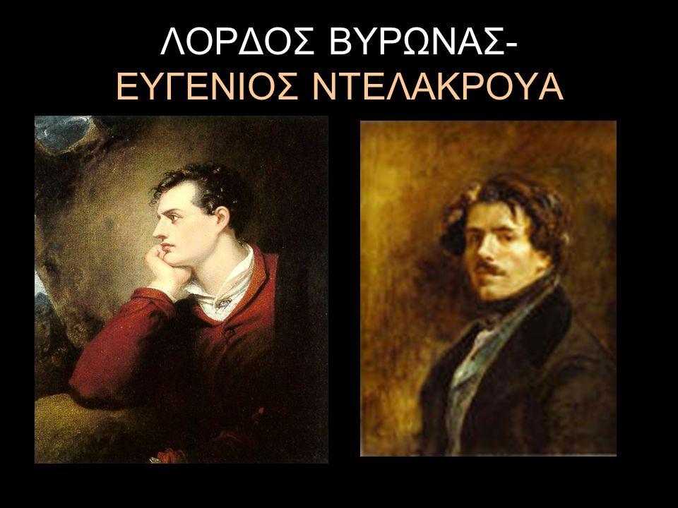 ΛΟΡΔΟΣ ΒΥΡΩΝΑΣ- ΕΥΓΕΝΙΟΣ ΝΤΕΛΑΚΡΟΥΑ
