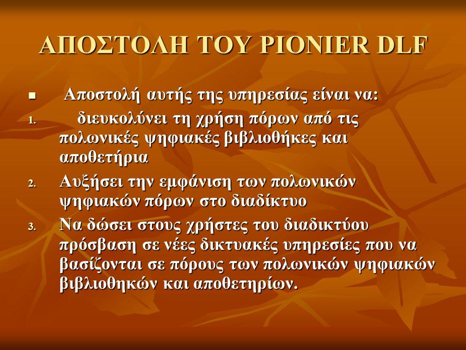 ΑΠΟΣΤΟΛΗ ΤΟΥ PIONIER DLF Αποστολή αυτής της υπηρεσίας είναι να: Αποστολή αυτής της υπηρεσίας είναι να: 1. διευκολύνει τη χρήση πόρων από τις πολωνικές