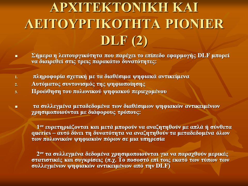 AΡXITEKTONIKH KAI ΛΕΙΤΟΥΡΓΙΚΟΤΗΤΑ PIONIER DLF (2) Σήμερα η λειτουργικότητα που παρέχει το επίπεδο εφαρμογής DLF μπορεί να διαιρεθεί στις τρεις παρακάτ