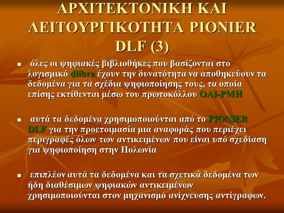 ΑΡΧΙΤΕΚΤΟΝΙΚΗ ΚΑΙ ΛΕΙΤΟΥΡΓΙΚΟΤΗΤΑ PIONIER DLF (3) όλες οι ψηφιακές βιβλιοθήκες που βασίζονται στο λογισμικό dlibra έχουν την δυνατότητα να αποθηκεύουν