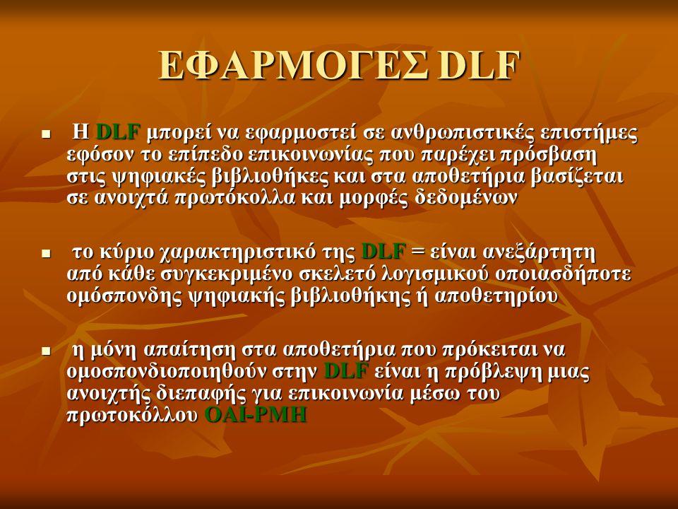 ΕΦΑΡΜΟΓΕΣ DLF Η Η DLF μπορεί να εφαρμοστεί σε ανθρωπιστικές επιστήμες εφόσον το επίπεδο επικοινωνίας που παρέχει πρόσβαση στις ψηφιακές βιβλιοθήκες κα