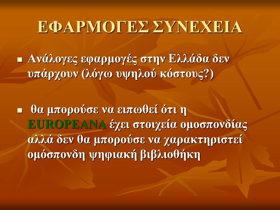 ΕΦΑΡΜΟΓΕΣ ΣΥΝΕΧΕΙΑ Ανάλογες εφαρμογές στην Ελλάδα δεν υπάρχουν (λόγω υψηλού κόστους?) Ανάλογες εφαρμογές στην Ελλάδα δεν υπάρχουν (λόγω υψηλού κόστους
