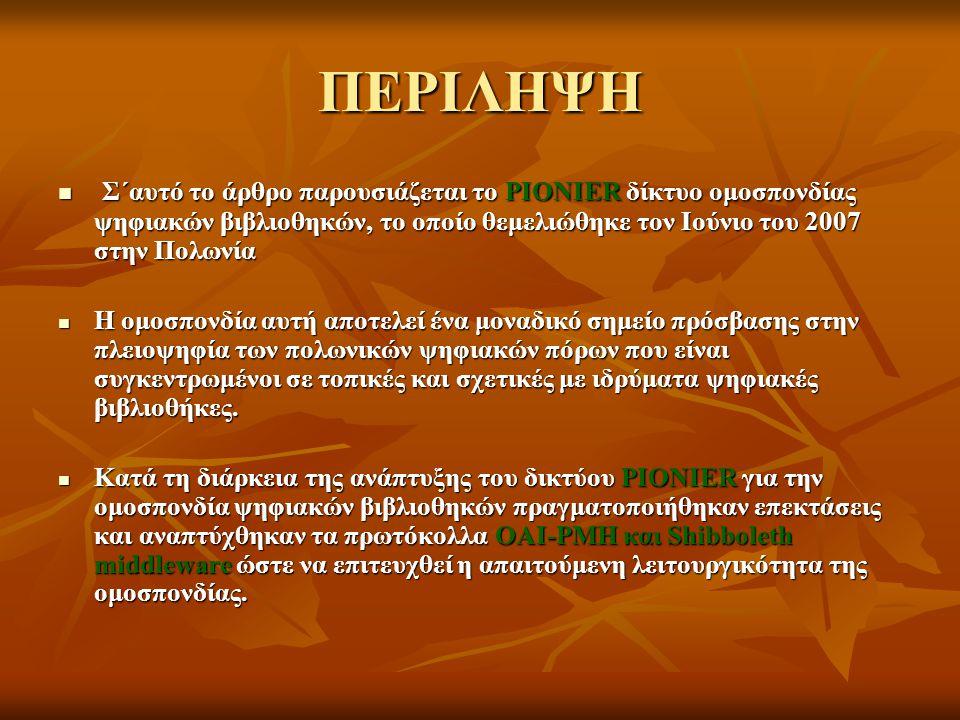 ΠΕΡΙΛΗΨΗ Σ΄αυτό το άρθρο παρουσιάζεται το PIONIER δίκτυο ομοσπονδίας ψηφιακών βιβλιοθηκών, το οποίο θεμελιώθηκε τον Ιούνιο του 2007 στην Πολωνία Σ΄αυτ