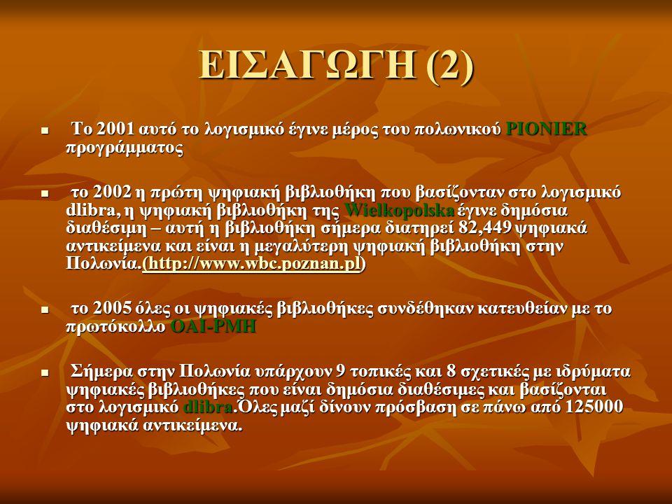 ΕΙΣΑΓΩΓΗ (2) Το 2001 αυτό το λογισμικό έγινε μέρος του πολωνικού PIONIER προγράμματος Το 2001 αυτό το λογισμικό έγινε μέρος του πολωνικού PIONIER προγ