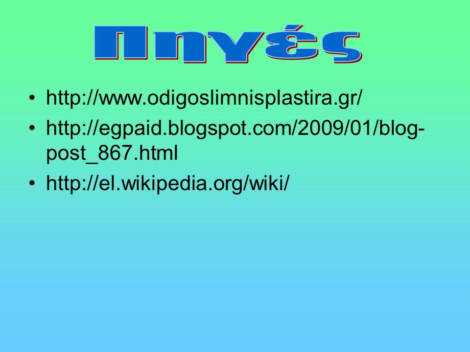 http://www.odigoslimnisplastira.gr/ http://egpaid.blogspot.com/2009/01/blog- post_867.html http://el.wikipedia.org/wiki/